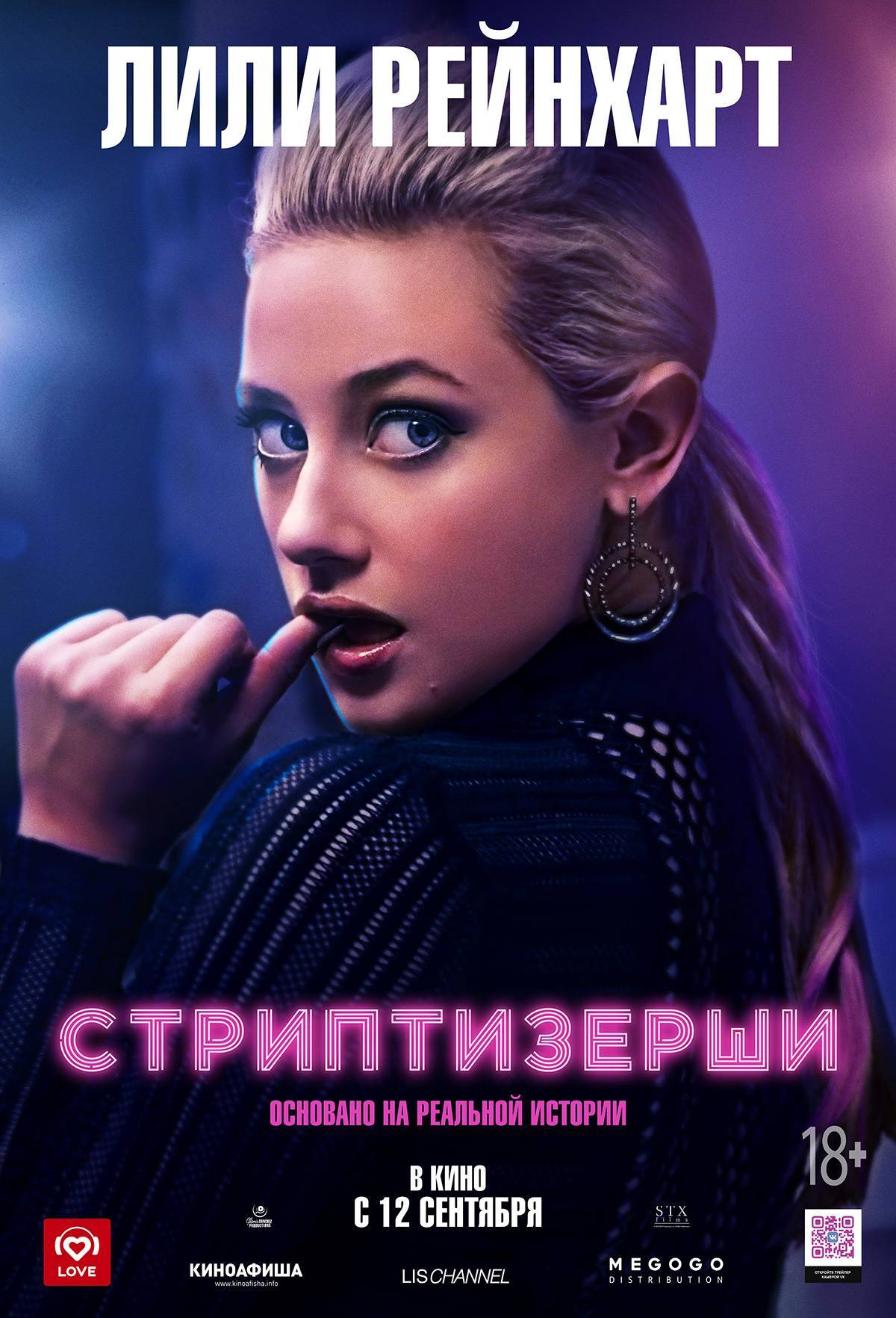 Стриптизёрши (2019) web-dlrip (avi)